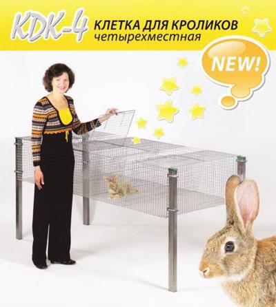Клетки для кроликов четырехсекционные
