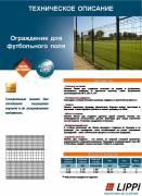 Система ограждения футбольного поля Lippi